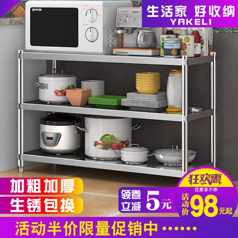 雅刻丽不锈钢厨房置物架落地三层微波炉烤箱放锅架子收纳架省空间