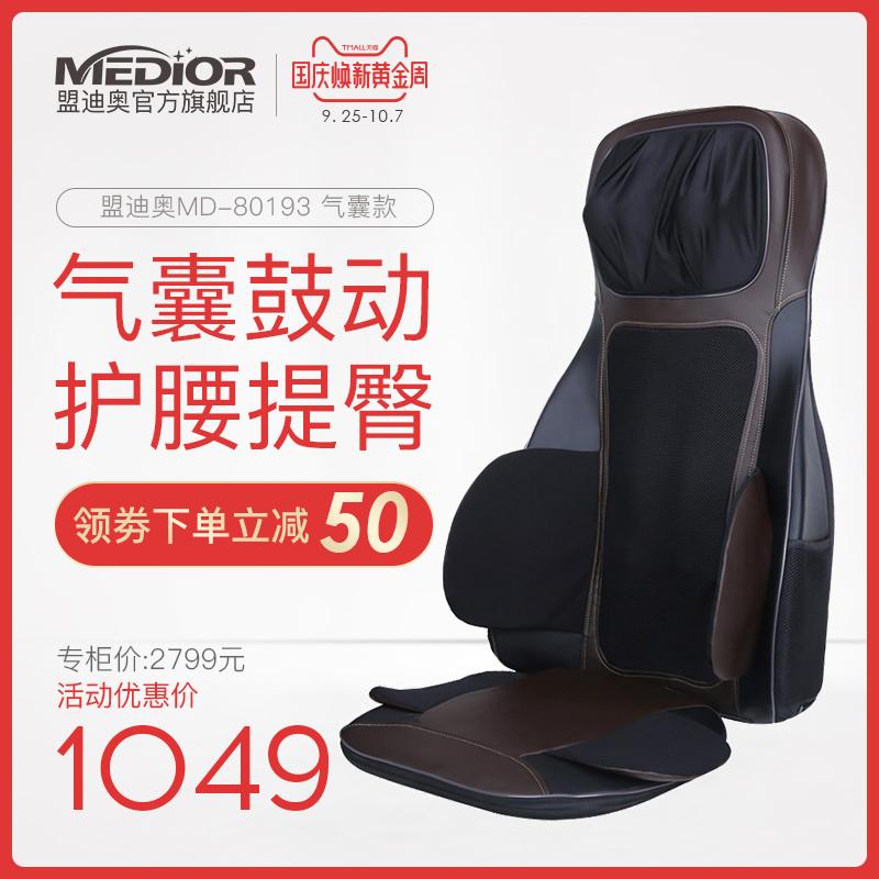 盟迪奥按摩垫颈椎按摩器家用全身多功能椅垫靠垫枕颈部背部腰部
