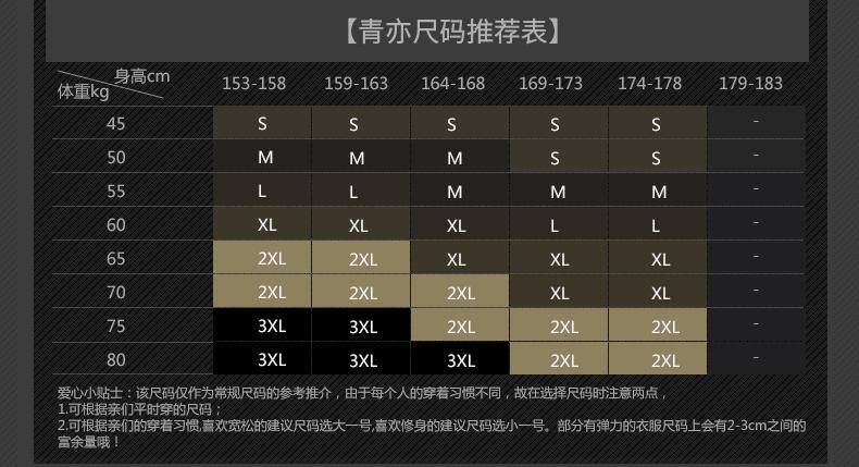 青亦服饰旗舰店_青亦品牌产品评情图