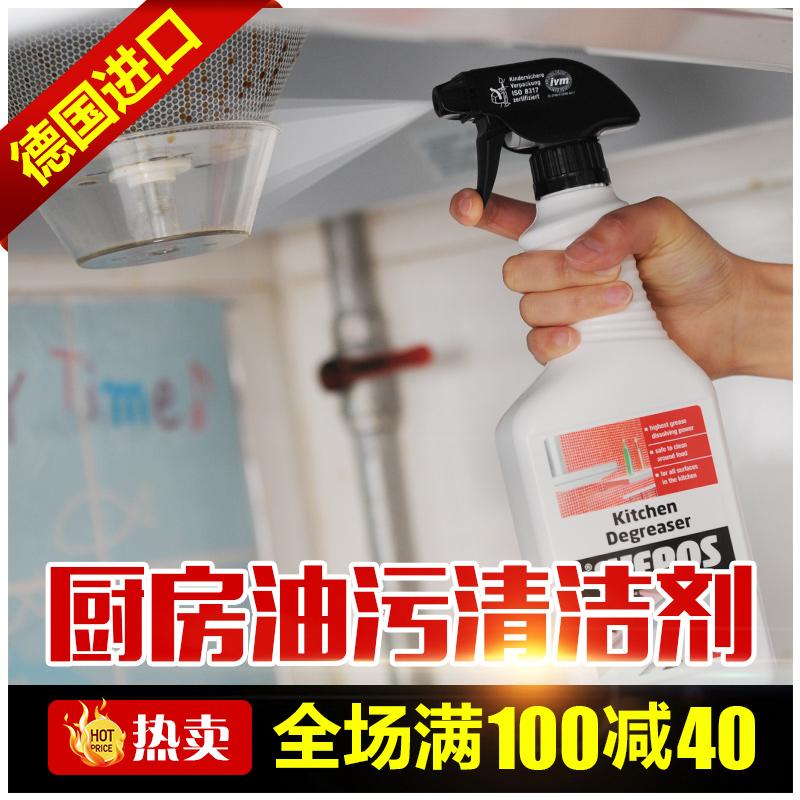 进口WEPOS厨房油污强力清洁剂 去重油污油烟机清洗瓷砖去油渍除油
