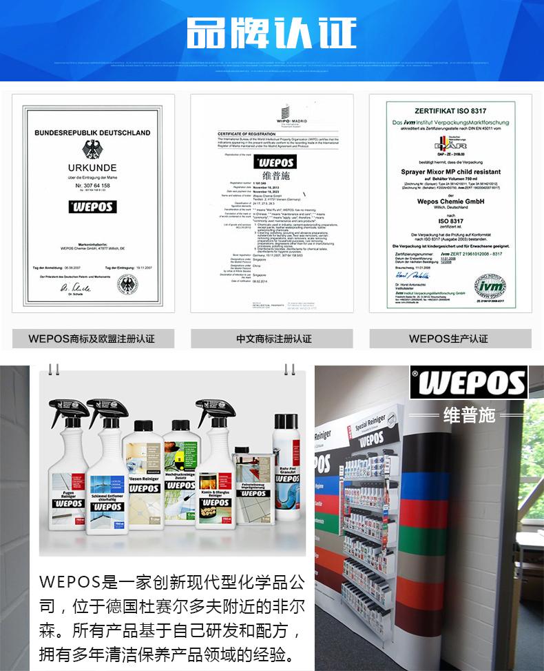 品证Dos /vm InstitBUNDESREPUBLIK DEUTSCHLANDURKUNDEWEPOS维普施Nr.3076415WEPOSepos Chemie gmbHWEPOS商标及欧盟注册认证中文商标注册认证WEPOS生产认证WEPOSTmra rm m维普施UEPOSWEPOS是一家创新现代型化学品公司,位于德国杜赛尔多夫附近的非尔森。所有产品基于自己研发和配方拥有多年清洁保养产品领域的经验。-推好价 | 品质生活 精选好价