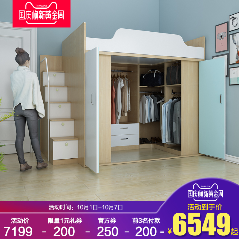 高低床上下双层床成人省空间多功能现代简约组合衣帽间衣柜床一体