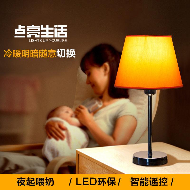 现代简约led台灯夜起喂奶可调光智能遥控客厅书房台灯卧室床头灯