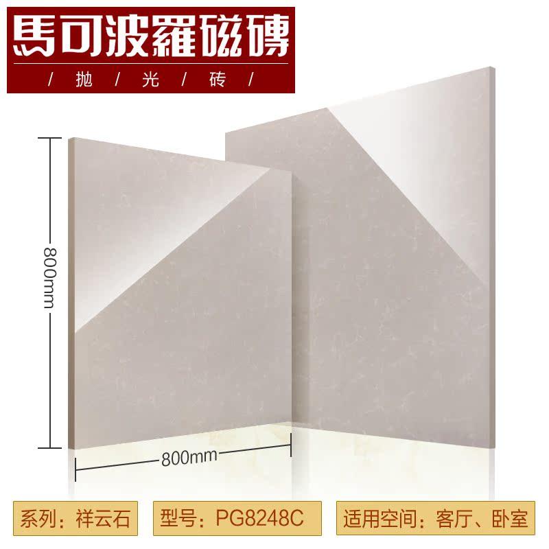 马可波罗简约瓷砖马可波罗瓷砖客厅地砖800x800