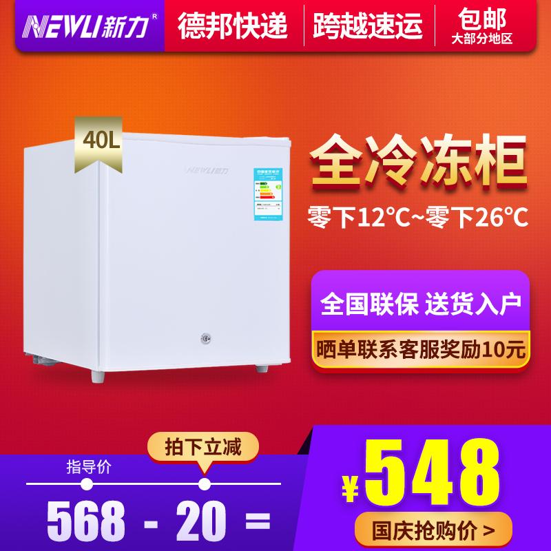 Newli-新力 BD-40冰柜家用小型迷你小冰柜冷冻柜侧开门母乳冰箱