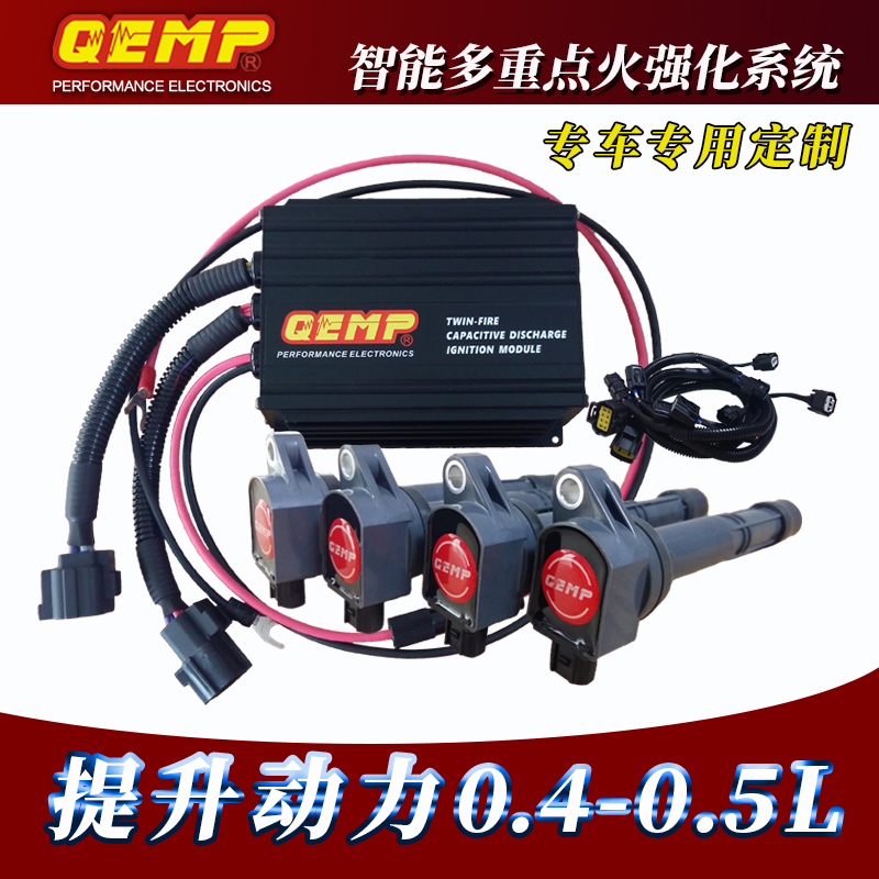 QEMP多重点火系统汽车点火增强器高压包点火线圈汽车动力提升改装