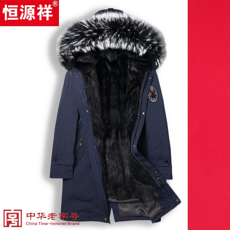 恒源祥派克服男水貂内胆中长款2018新款冬季皮毛一体皮草大衣外套