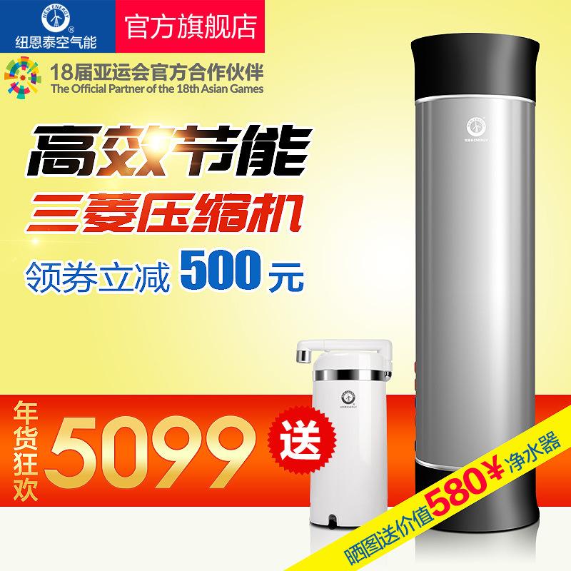 纽恩泰家用空气能热水器省电空气源热泵欧尚分体机1.5匹210升