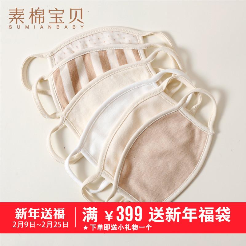 Марлевая повязка Plain cotton baby S218