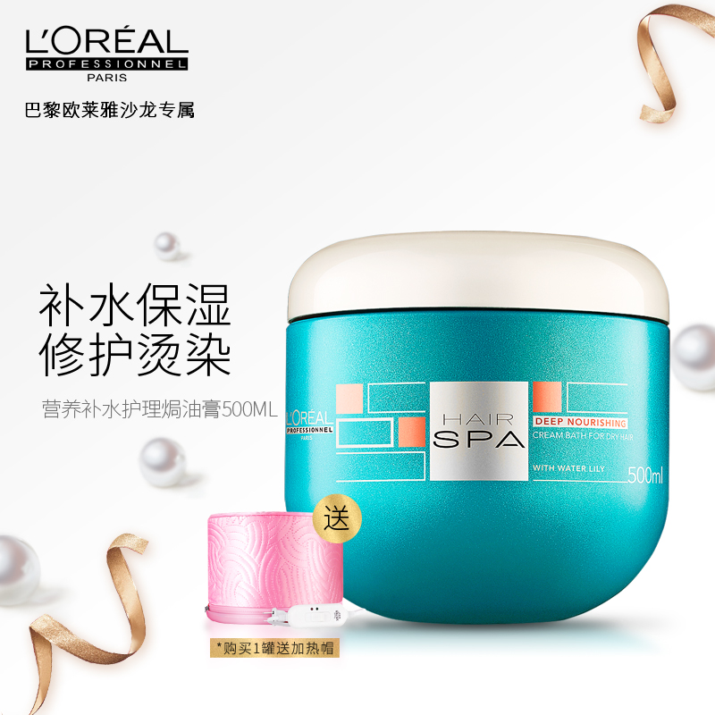 欧莱雅发膜正品修复干枯烫染受损改善毛躁倒膜营养补水护理焗油膏