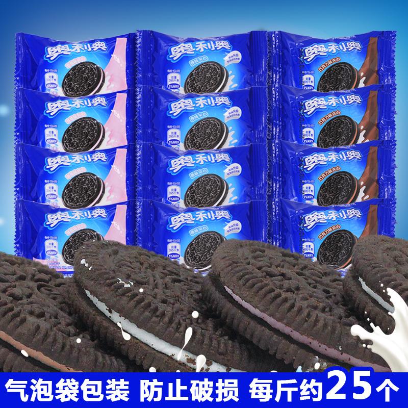 奥利奥夹心饼干散装原味500g亿滋休闲饼干儿童零食独立小包装