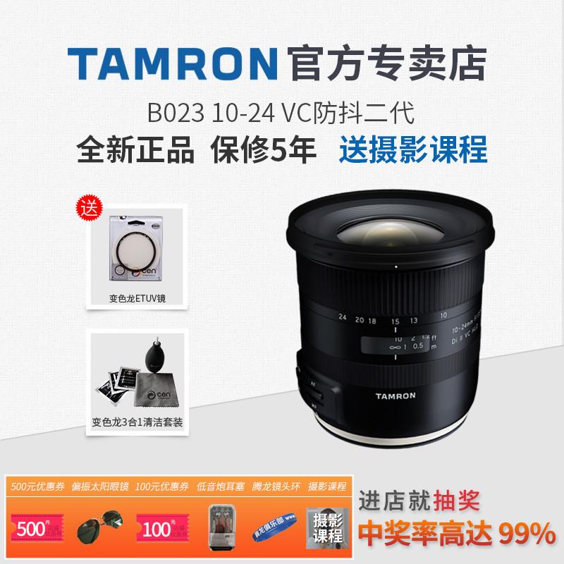 腾龙10-24mm B023 VC防抖二代 超广角风景单反镜头B023 佳能尼康