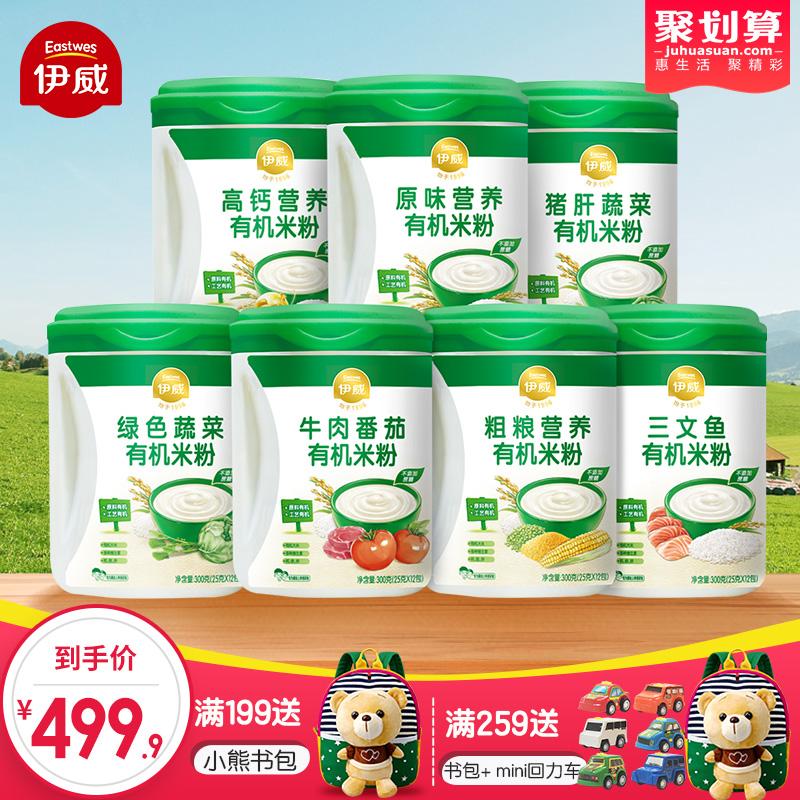 伊威婴儿宝宝米粉米乳婴儿辅食 6-18-24个月1段营养钙铁锌 7罐装
