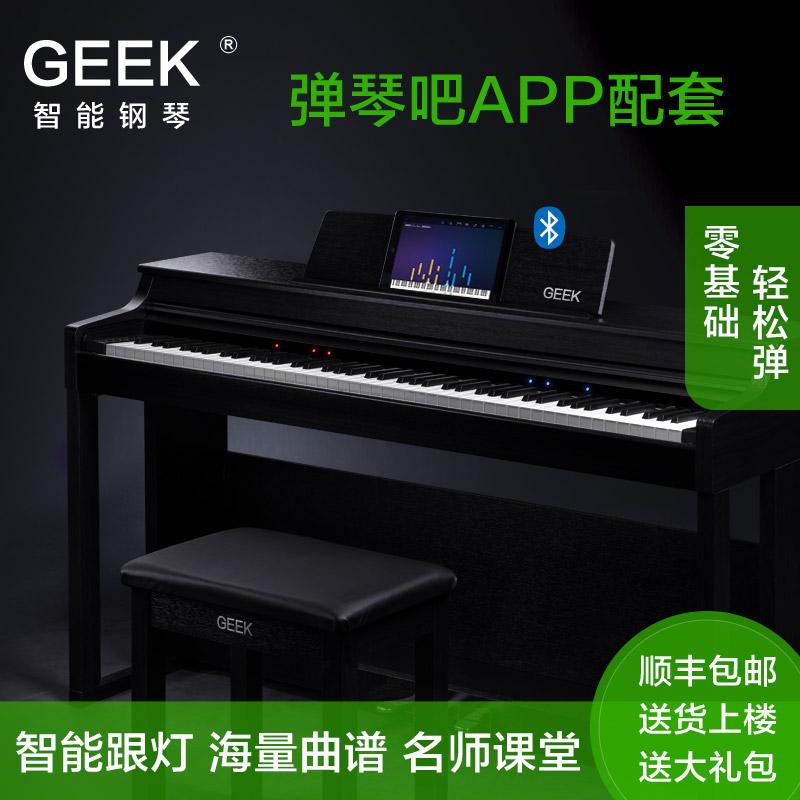 智能钢琴GEEK极客专业88键重锤数码成人儿童初学者家用电子电钢琴