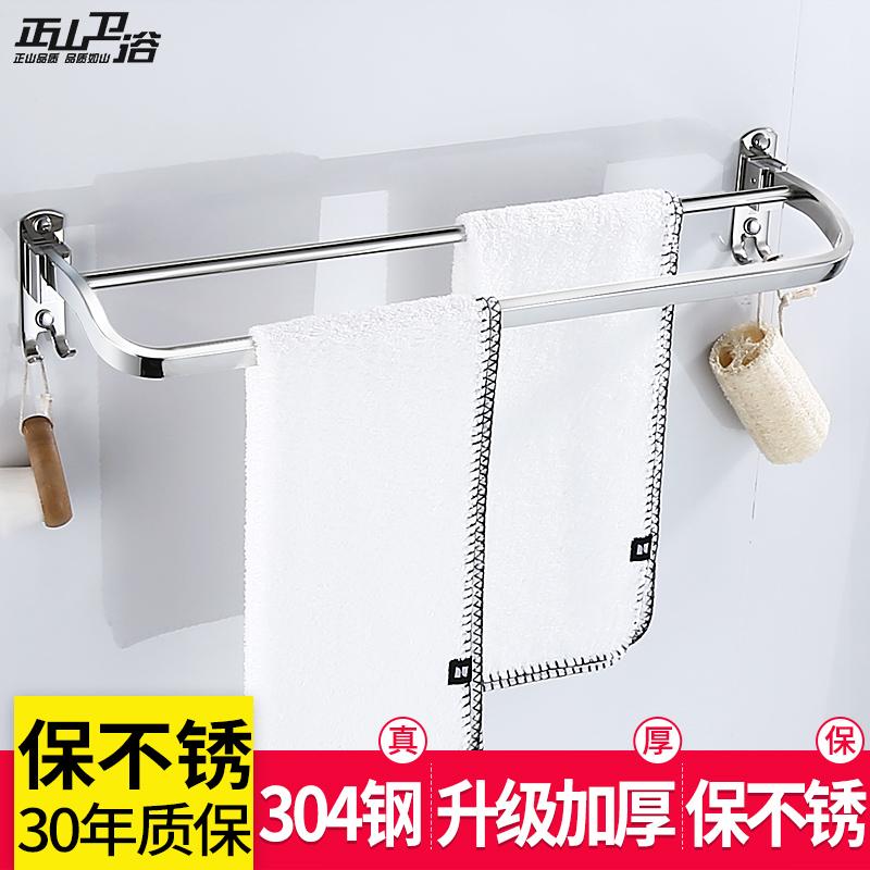 正山 毛巾架双层单层304不锈钢卫生间浴室厕所折叠毛巾杆双杆单杆