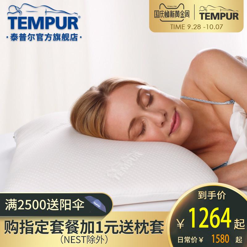 TEMPUR-泰普尔丹麦进口太空记忆棉欢悦感温记忆枕头新款升级 I