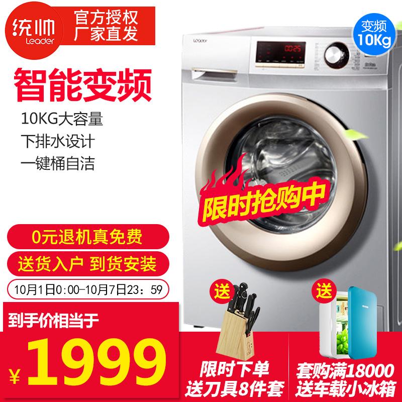 海尔家用变频大容量全自动滚筒洗衣机10公斤统帅 TQG100-BKX1231