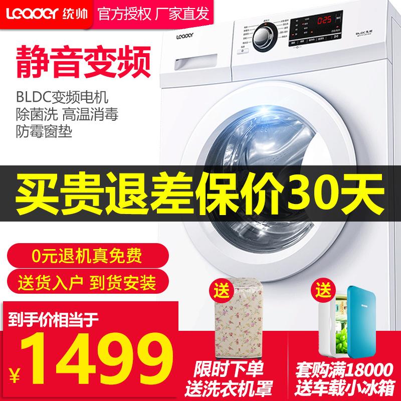 海尔统帅7公斤变频滚筒洗衣机全自动家用小型宿舍特价 @G7012B16W