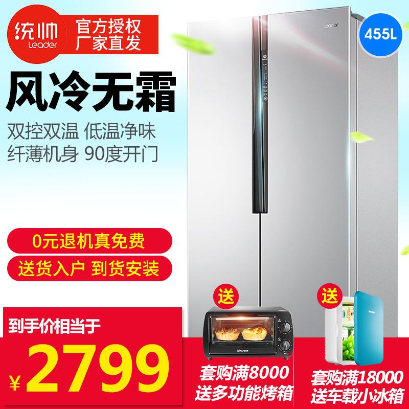 海尔统帅冰箱对开门双开门风冷无霜家用节能两门特价BCD-455WLDPC
