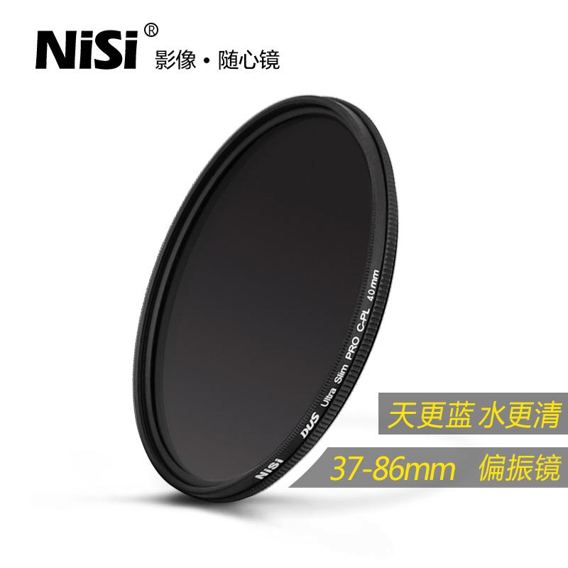 nisi耐司CPL偏振镜40.5 46 49 52 58 6267 72 77 82mm偏光滤镜for佳能尼康单反镜片索尼微单相机镜头配件