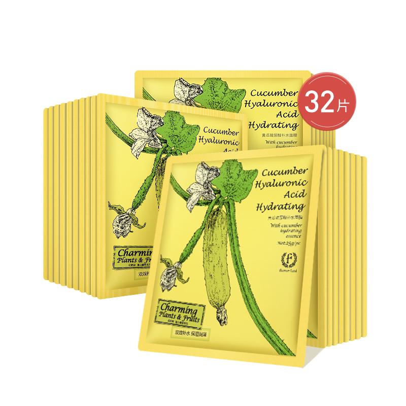 花肌粹黄瓜玻尿酸补水保湿面膜贴套装32片春季清爽护肤品学生党女