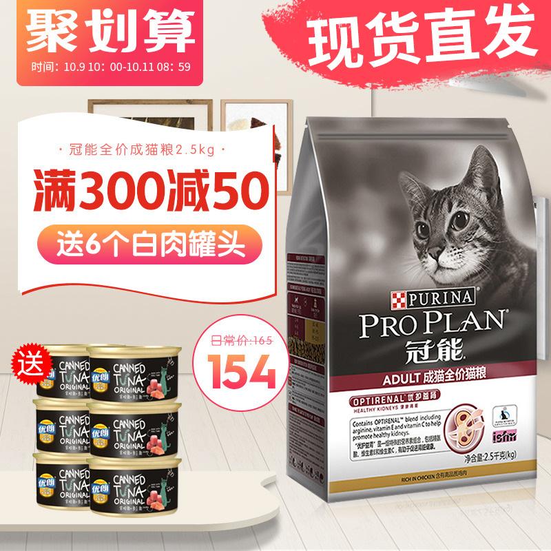 冠能猫粮包邮成猫猫食进口天然粮成猫粮泌尿道护肾英短猫粮2.5kg