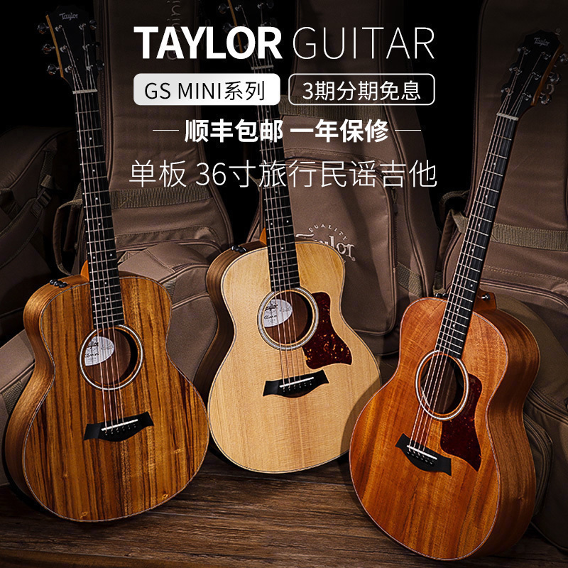 Taylor泰勒 GS mini KOA-MAH E  旅行 单板民谣木吉他 BT1-TSBT
