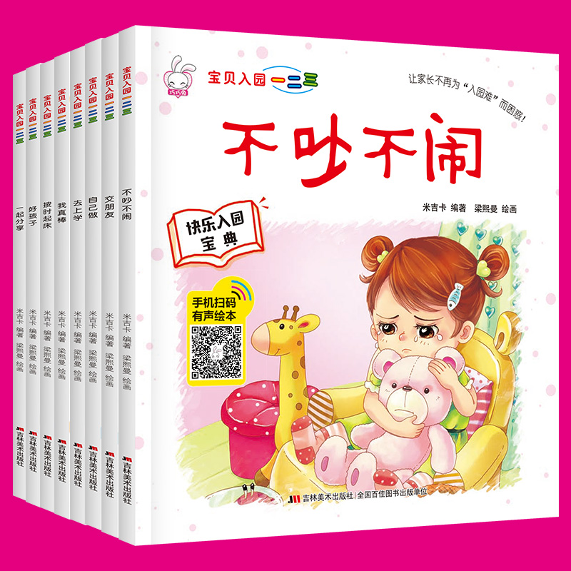 Baby On The Kindergarten Book Small Class Admission Preparation 8