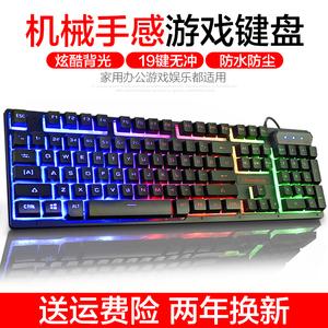 如意鸟 背光游戏电脑台式家用发光机械手感笔记本外接USB有线键盘防水静音商务办公打字电竞外设网咖网吧cf