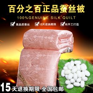 【3秒即热】蚕丝被100%桑蚕丝春秋被冬被子贡缎提花单双人棉被芯