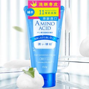 花印含氨基酸洗面奶女男补水保湿深层清洁毛孔控油卸妆日本洁面乳