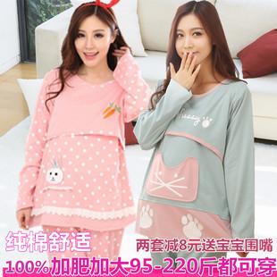 孕妇睡衣纯棉春秋加肥加大码月子服产后夏季薄款长袖200斤哺乳衣