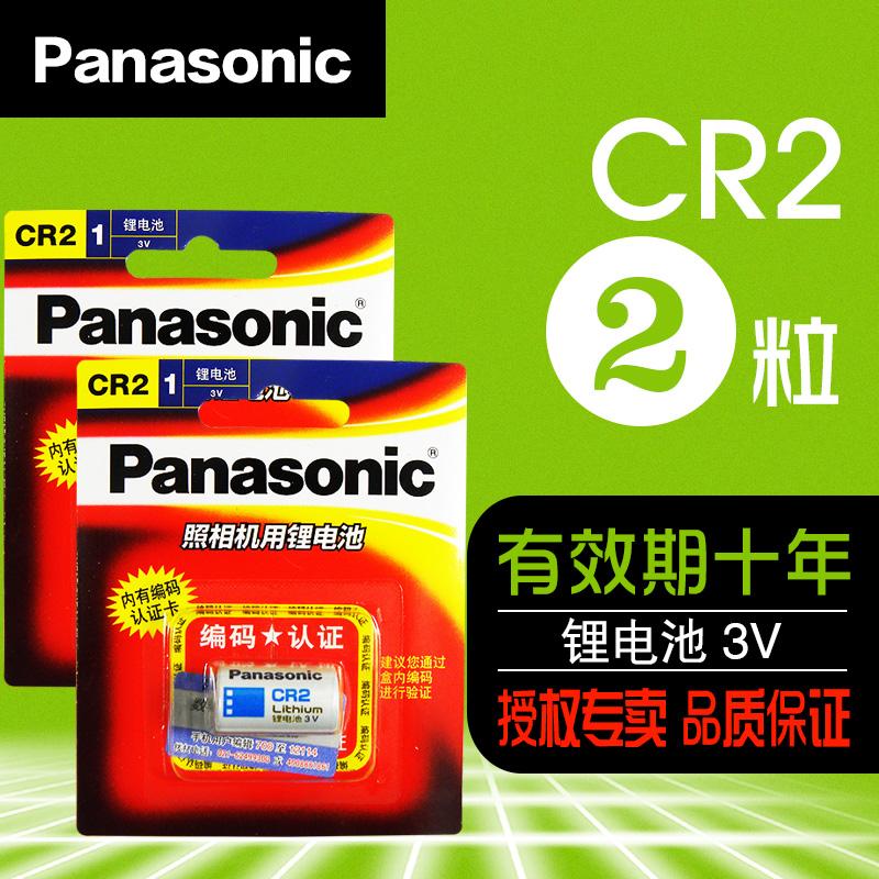 松下CR2相机锂电池3V CR15H270测距夜视仪mini25拍立得 2粒