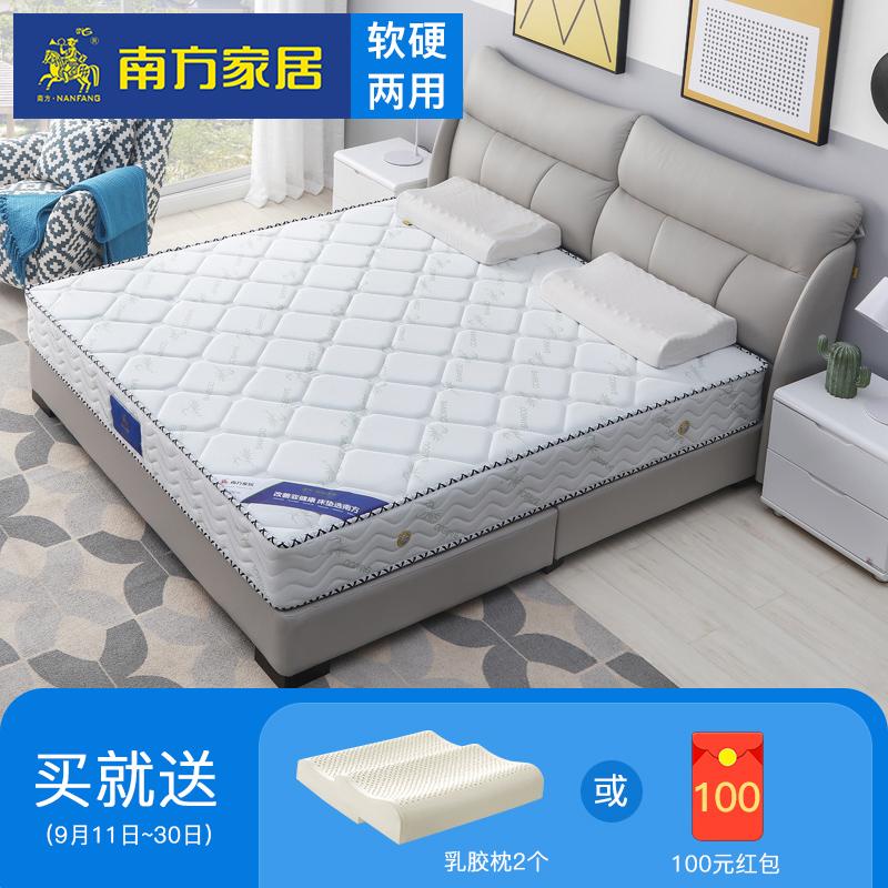 南方家私芦荟竹纤维软硬两用床垫 1.5 1.8米弹簧床垫双功能席梦思