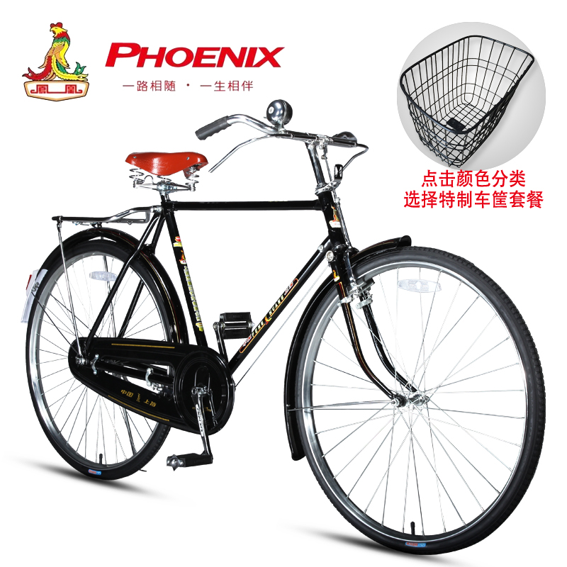 Phoenix凤凰26寸 28寸老式自行车复古车男式直梁城市单车怀旧