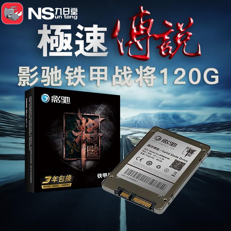 影驰铁甲战将120G固态硬盘SSD台式机笔记本电脑M.2固态120G SATA3