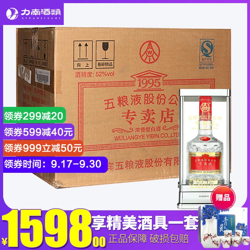 白酒整箱五粮液股份公司1995店专卖酒52度500ml*6瓶浓香型白酒