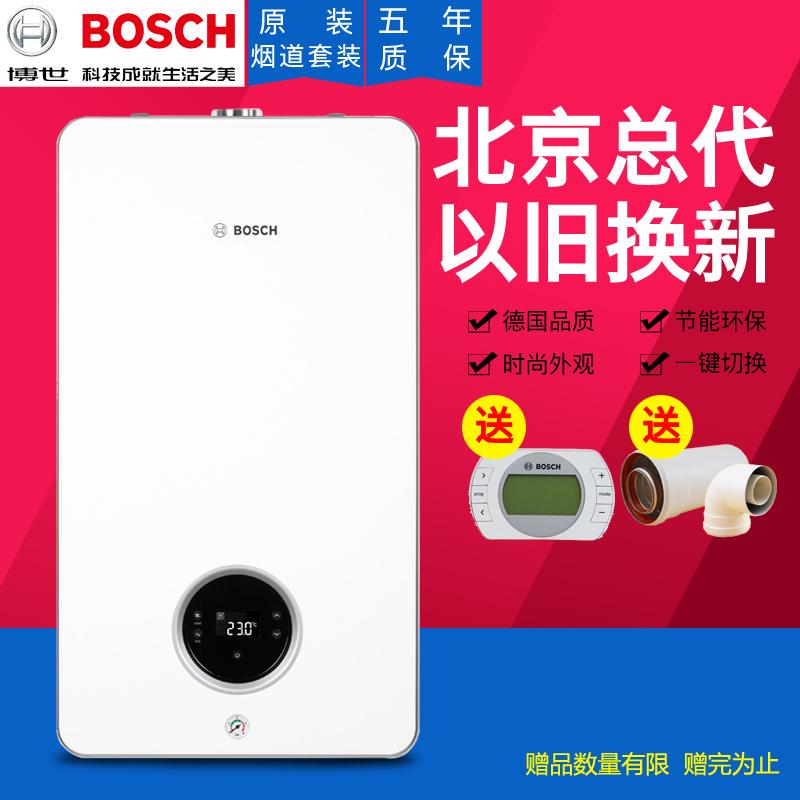 德国博世Bosch(北京总代理)燃气壁挂炉天然气锅炉采暖热水两用