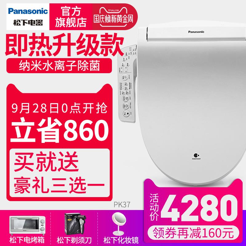 松下智能马桶盖日本电子坐便盖加热座便圈全自动冲洗洁身器PK37