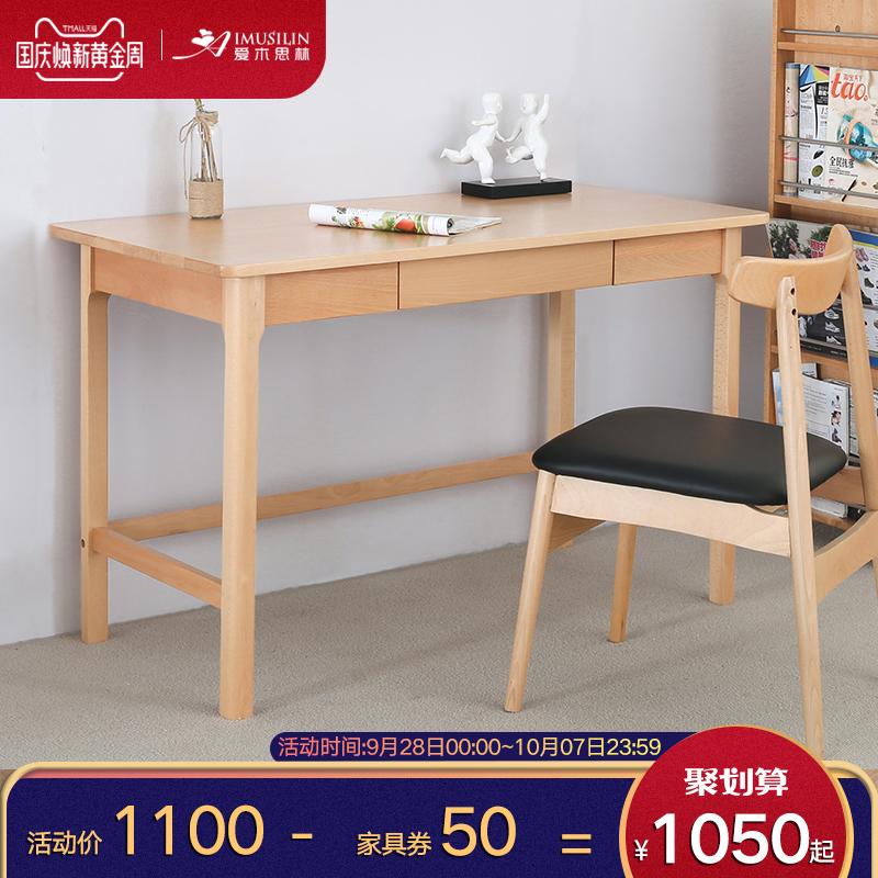 爱木思林纯全实木书桌日式简约家用书房卧室美式书桌电脑桌写字台