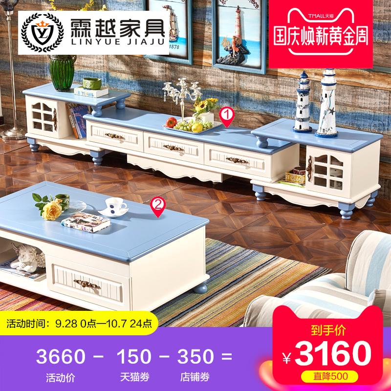 地中海北欧电视柜茶几组合 实木 伸缩小户型客厅成套简约欧式家具
