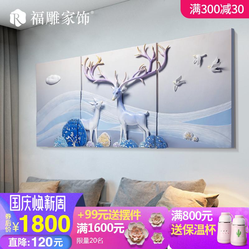 福雕家饰现代简约北欧风格浮雕壁画客厅装饰画大气沙发背景墙挂画