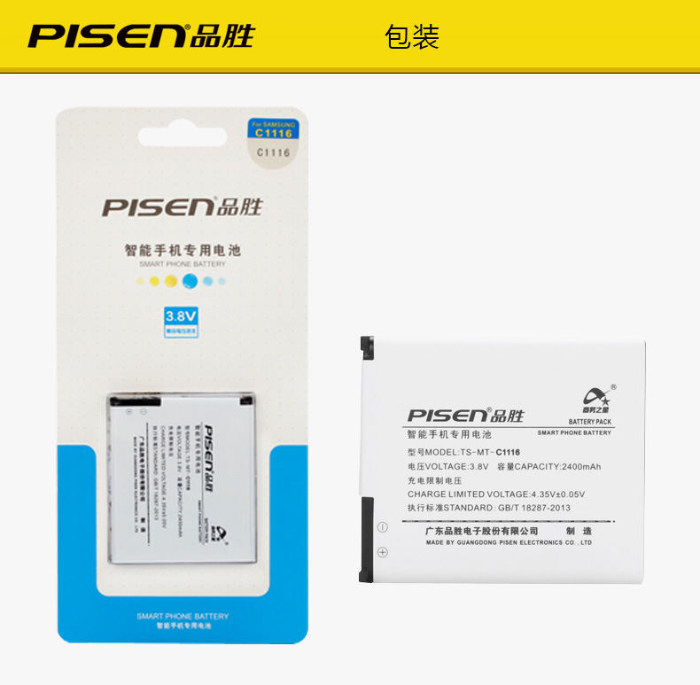锦绣河山数码配件专营店_Pisen/品胜品牌产品评情图
