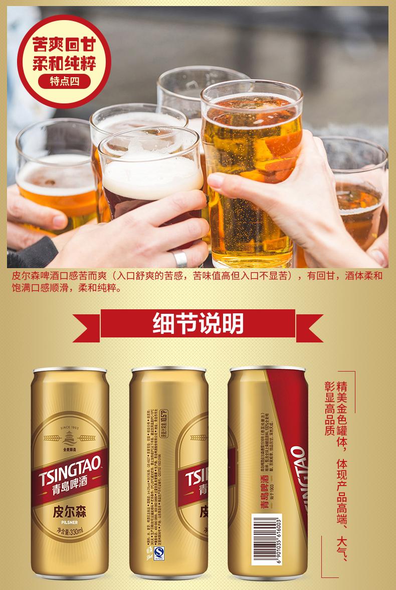 青岛啤酒皮尔森啤酒330ml12听青岛生产全麦精酿苦爽