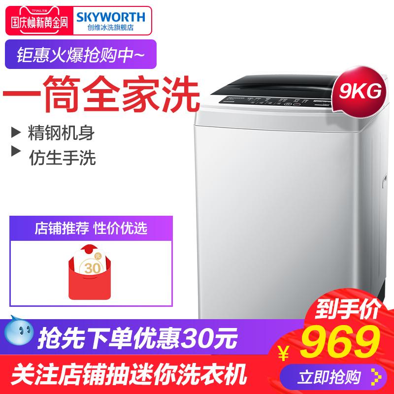 Skyworth-创维T90Q 9公斤洗衣机全自动波轮家用大容量甩干脱水8kg