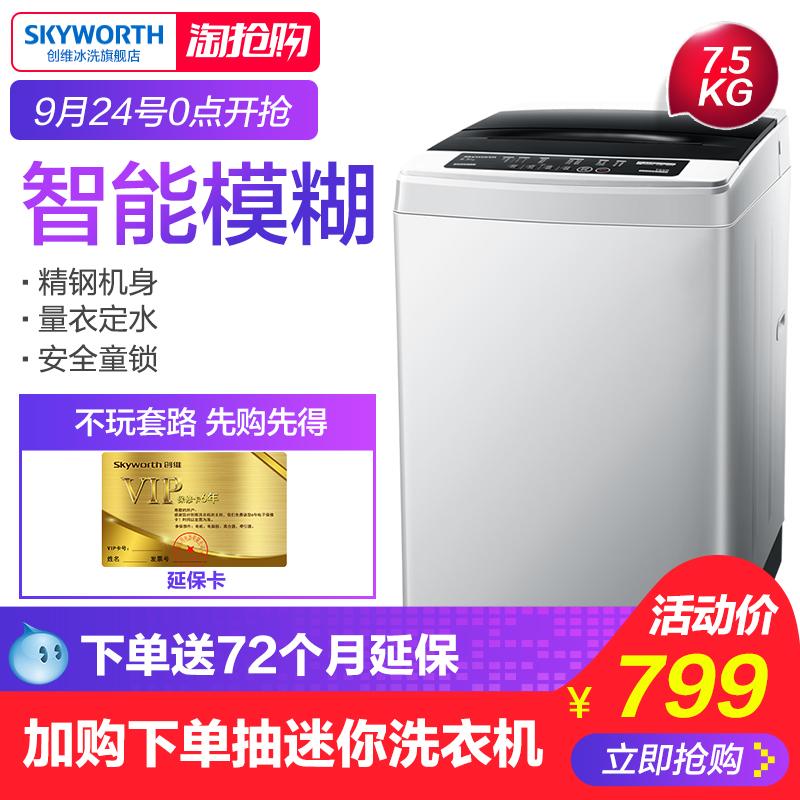 Skyworth-创维T75F 7.5公斤波轮全自动洗衣机智能静音家用大容量