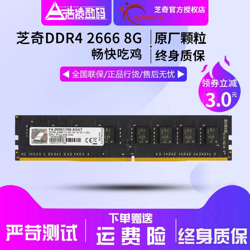 芝奇8G单条 DDR4 2666 2400台式机电脑吃鸡游戏内存条 可组双通道