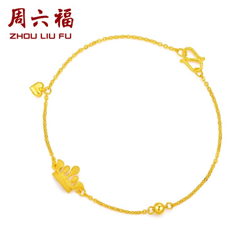 周六福 珠宝黄金手链女款足金手链皇冠手链 计价AC070282