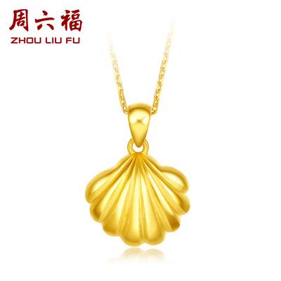 周六福 珠宝黄金吊坠女 足金光面扇贝链坠项链套链 计价AB062088