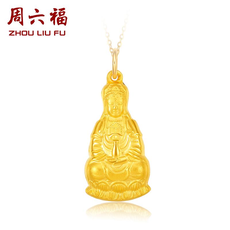 周六福 珠宝首饰黄金吊坠男 足金观音吊坠挂坠挂件 计价AA041292
